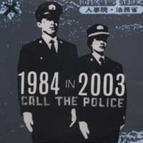 Call The Police - 1984 In 2003