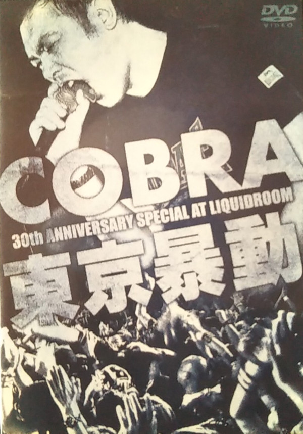 Cobra - 30th Anniversary Special At Liquidroom