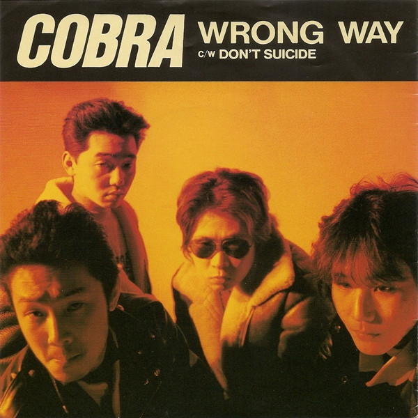 Cobra - Wrong Way c/w Don