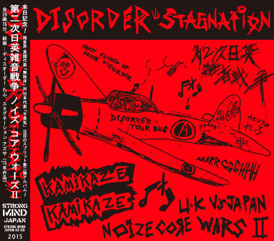 Disorder - U.K vs Japan Noize Core Wars II – 第二次日英雑音戦争