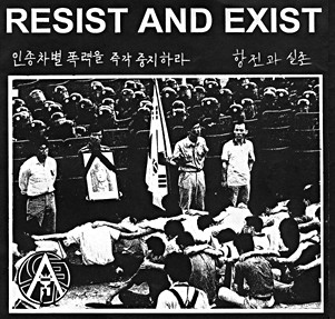 Resist And Exist - Resist And Exist
