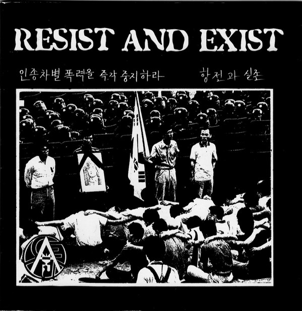 Resist And Exist - The Best Of... (Kwangju discography)