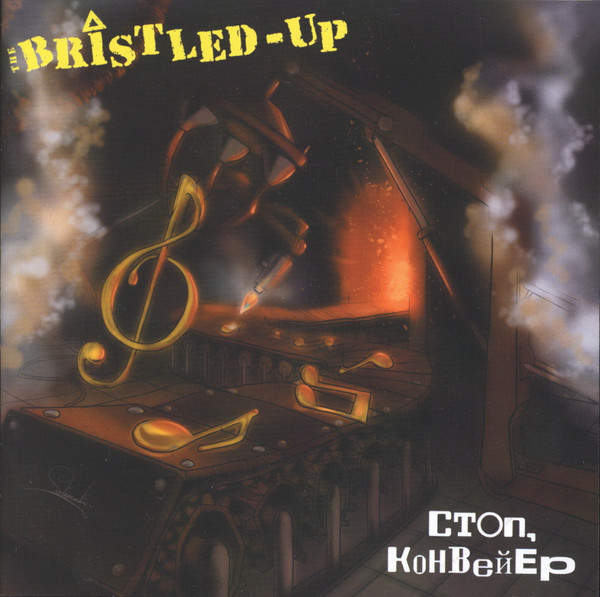 The Bristled up - Стоп, Конвейер!