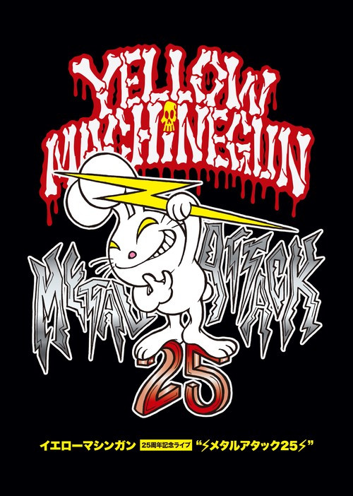 Yellow Machinegun - Metal Attack 25